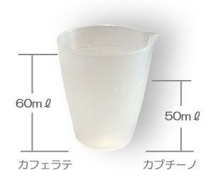 バリスタのミルク計量カップ