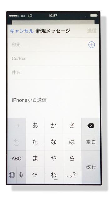 iPhone 新規メールの作成