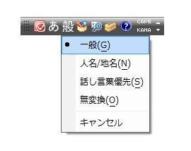 Windows_MS-IMEの入力モード