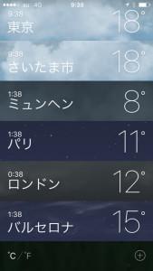 iPhoneで世界の天気を確かめる