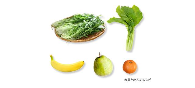 グリーンスムージー_水菜とかぶのレシピ