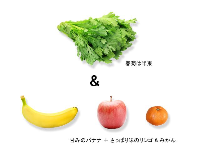 レシピ_春菊とリンゴ