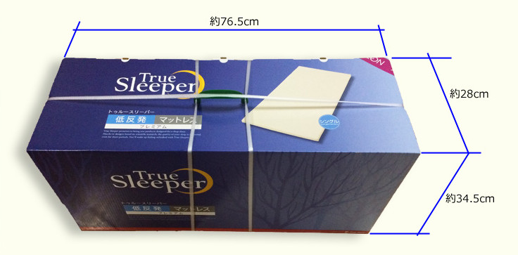 TrueSleeperのパッケージ