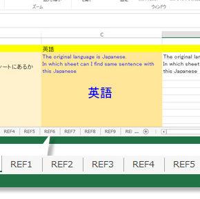 エクセルで翻訳?? - ツールとしてのExcel VBA 超基本