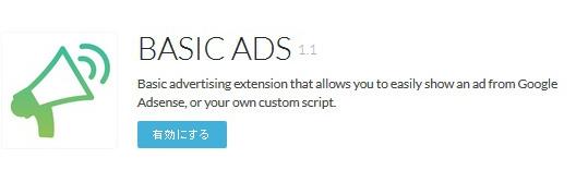 basic-ads-on