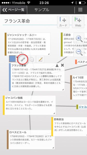 irohaNote, link function