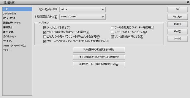 Dialog window setting environment