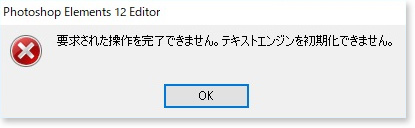 error message Photoshop Elements 12