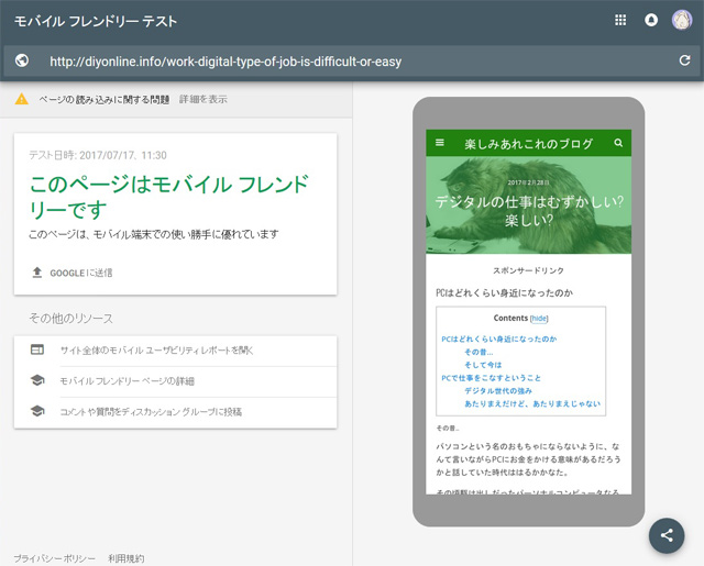 example of mobile-friendly-test