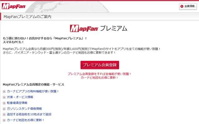 registration of premium member for mapfan