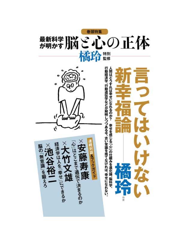 special-document-in-bungeishunjyu