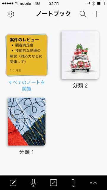 Notebook main display
