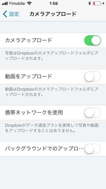 dropbox-camera-upload