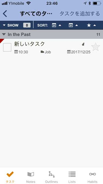 received_task-setting-info