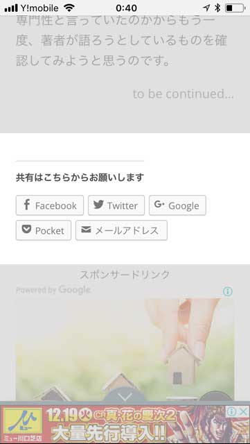share-button-on-wptouch-mobile-mode