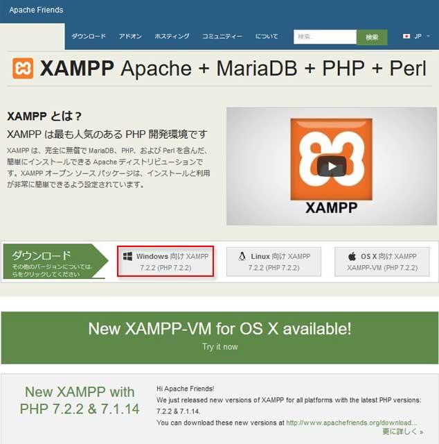 01_download-installer-xampp