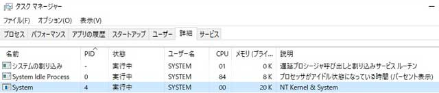 display-of-task-manager
