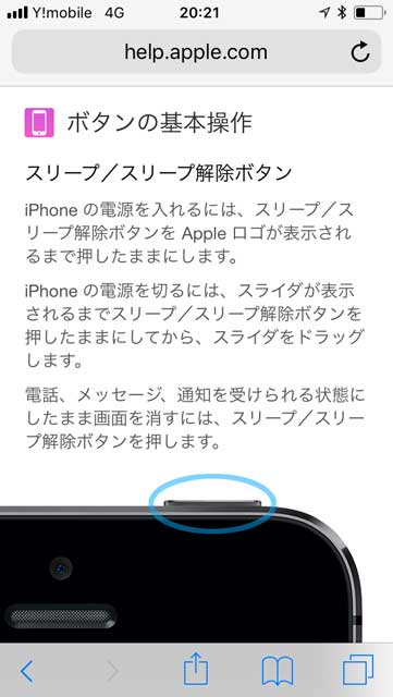 position-of-iphones-power-button