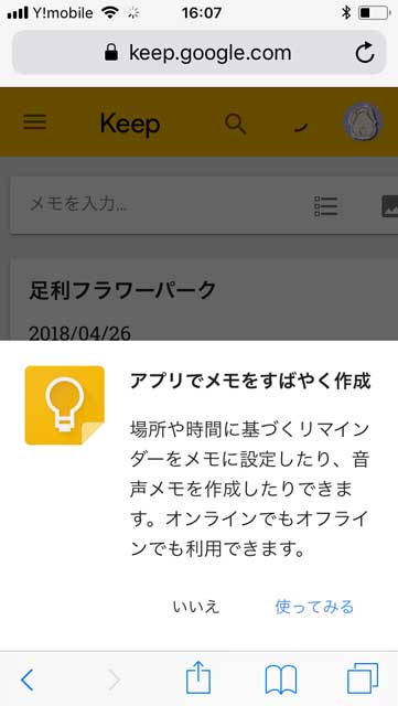 Google-Keep-web-version