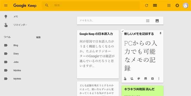 display-of-pc-version google keep
