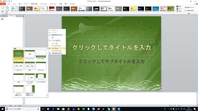 template of PowerPoint