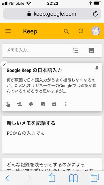 Display-of-Google-Keep-web-version