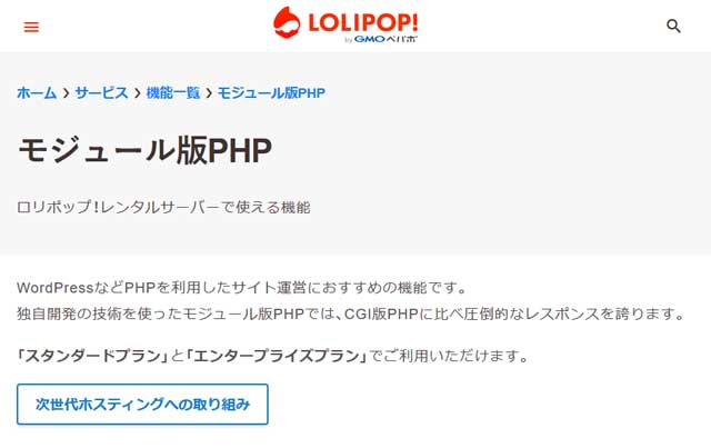 information of php, lolipop