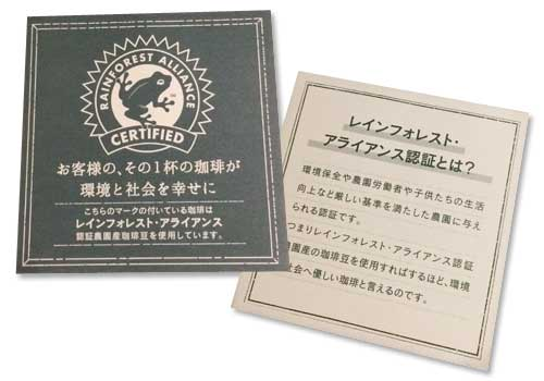 rain forest alience of certification card