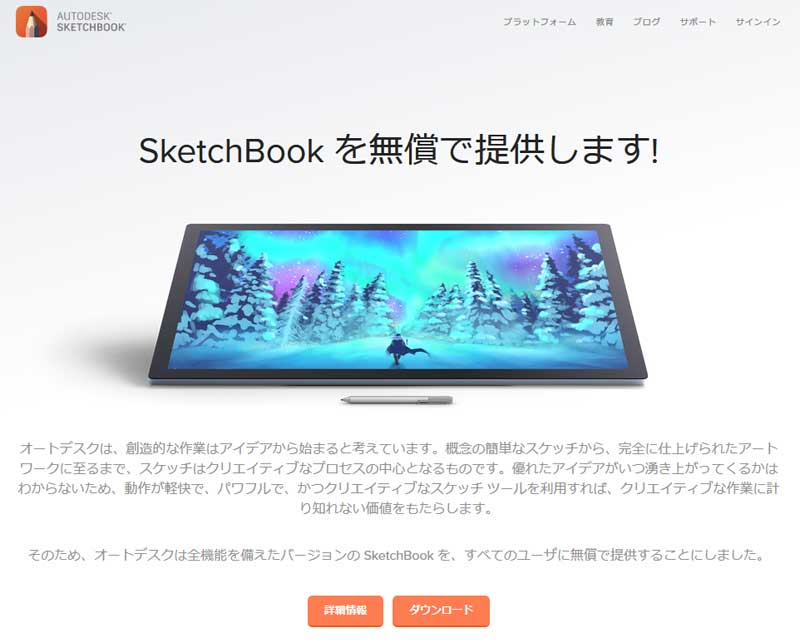 SketchBook-04