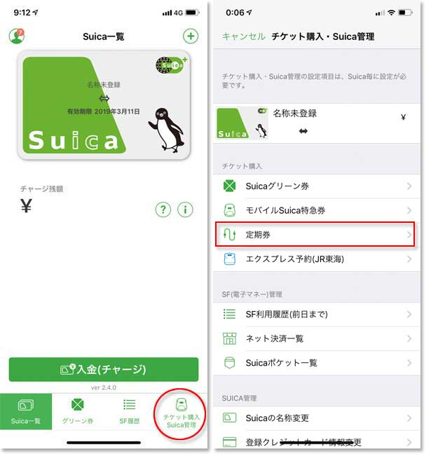 method-using-app-suica