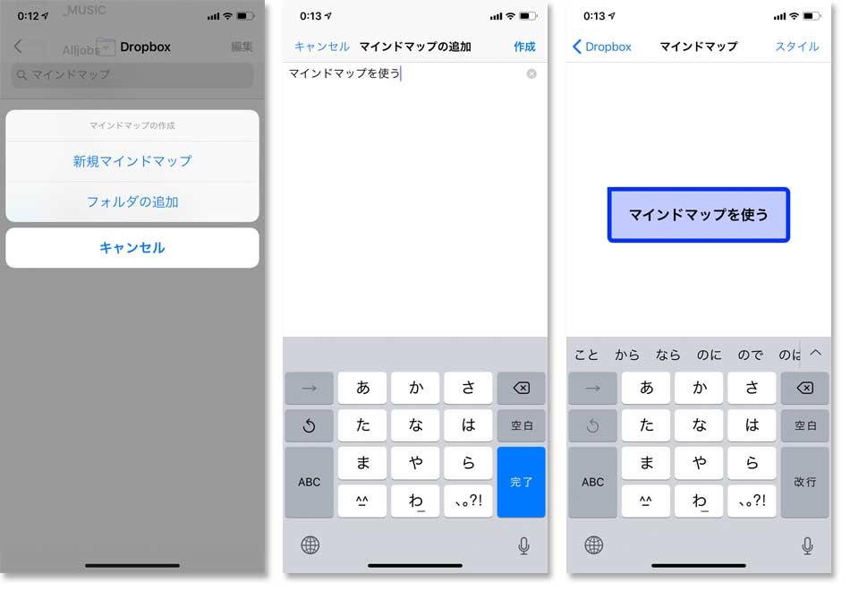 SimpleMind_iOS