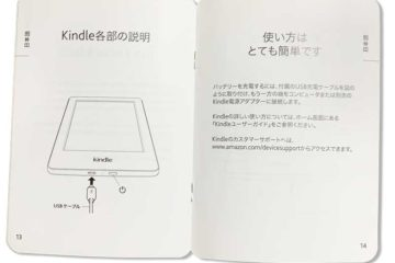 Manual of Kindle