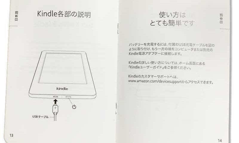 Manual of Kindle