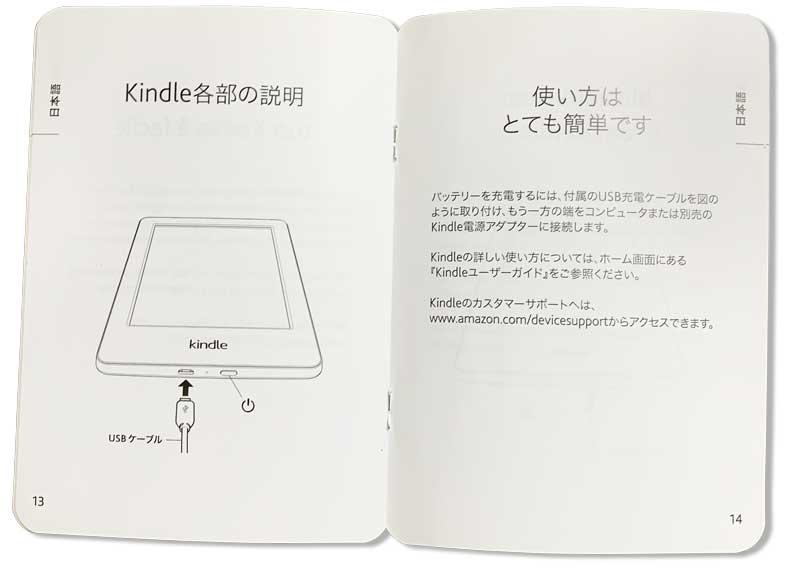 Kindle の取扱説明書